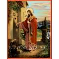 Христос при двери