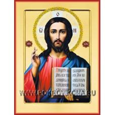 Иисус Благословляющий