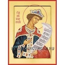 Праведный Иосиф Прекрасный