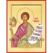 Святой пророк Аввакум