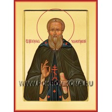 Преподобный Кирилл Челомогорский