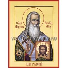 Святитель Мартин Исповедник, папа Римский