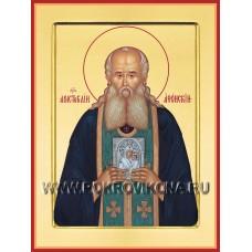 Преподобный Аристоклий Афонский