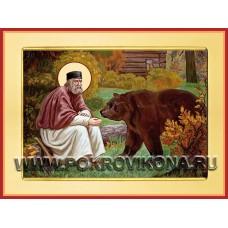 Серафим Саровский кормит медведя