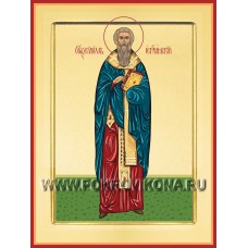 Святитель Кирилл, архиепископ Иерусалимский