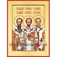 Василий Великий, Иоан Златоуст, Григорий Богослов
