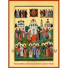 Собор новомучеников выпускников Коломенского духовного училища