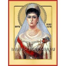 Новомученица Императрица Александра