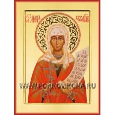 Мученица Мария Кесарийская