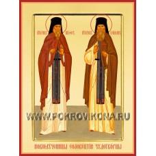 Преподобномученики Вениамин (Кононов Василий Васильевич) и Никифор (Кучин Николай Иванович)
