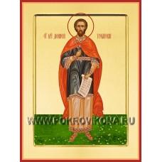 Священномученик Дионисий
