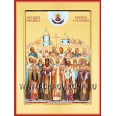 Новомученики и Исповедники, в земле Луховицкой просиявшие