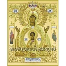 Абалакская икона «Знамение» Божией Матери
