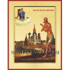 Блаженный Васи́лий Московский